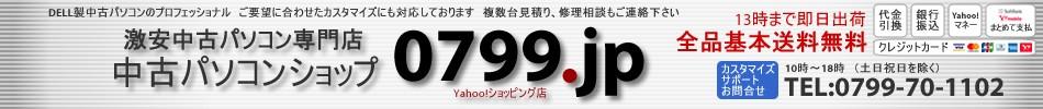 0799.jp 中古パソコンショップ