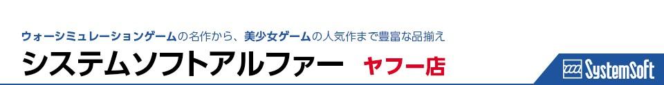システムソフト・アルファー ヤフー店