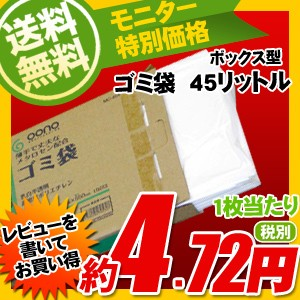 ゴミ袋薄手強化乳白半透明45L 800枚