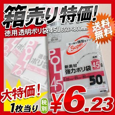 徳用 ごみ袋 45リットル ゴミ袋 半透明 ポリ袋 45L 750枚