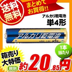 アルカリ乾電池単4