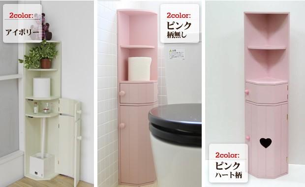 トイレ収納 トイレラック コーナータイプ - 主婦のMIKATA
