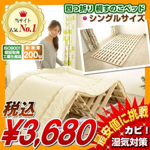 天然木桐 すのこベッド