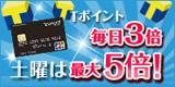 毎日ポイント3倍!毎週土曜はYahoo! JAPAN JCBカードの日でポイント最大5倍!