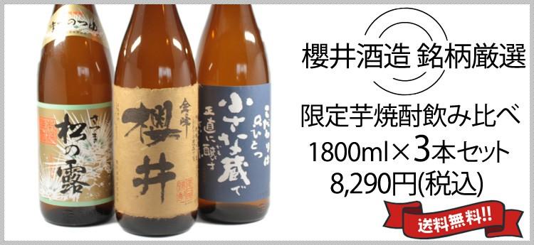 櫻井酒造3