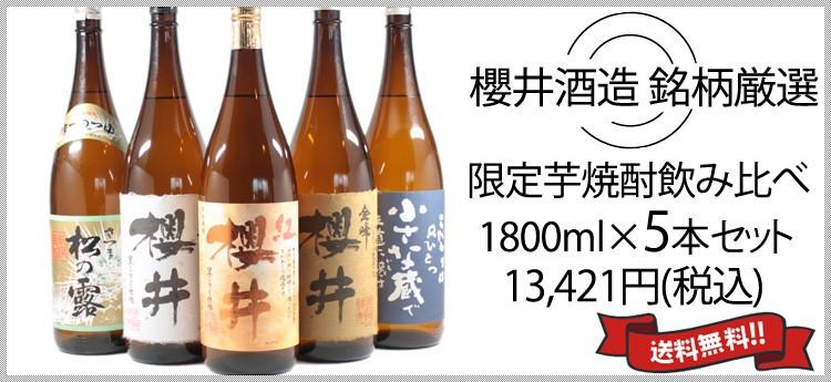 櫻井酒造5セット