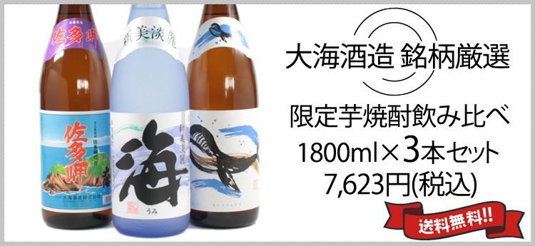 大海酒造3セット