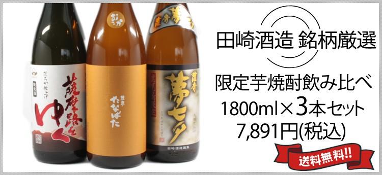 田崎酒造3セット