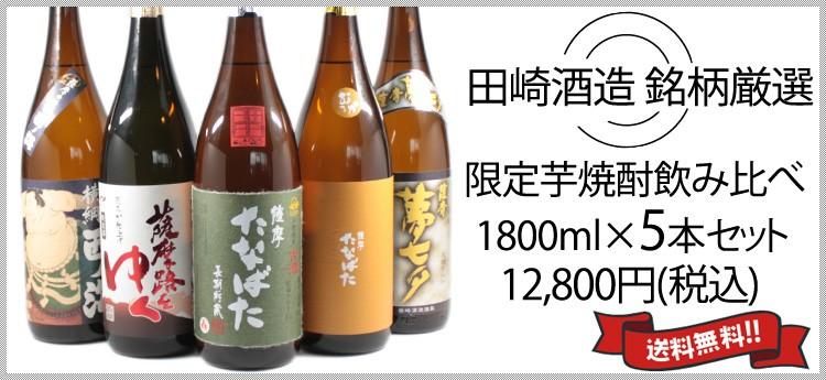 田崎酒造5セット