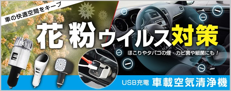 花粉・ウイルス対策に!車載空気清浄機