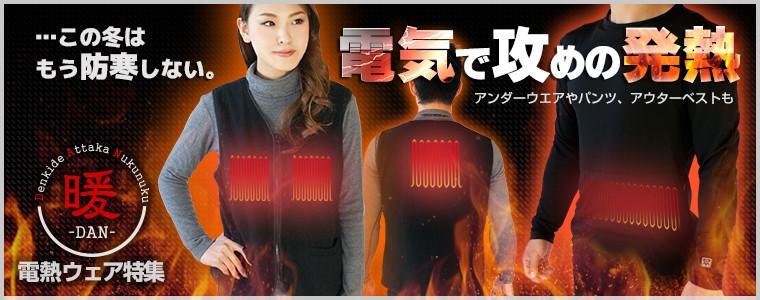 電熱ウェア[暖]