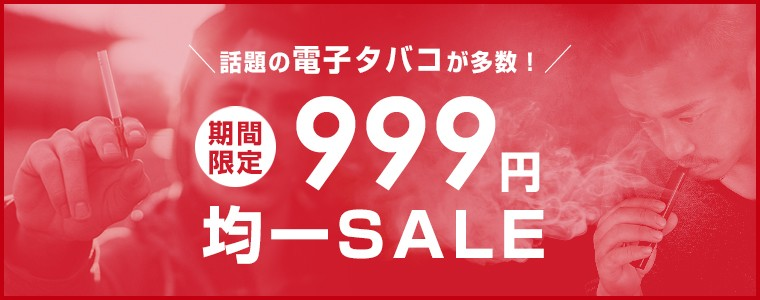 電子タバコ999円SALE