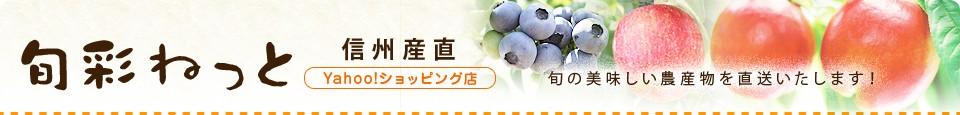 旬彩ねっと 信州産直Yahoo!ショッピング