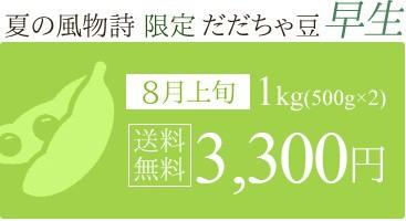 早生1kg