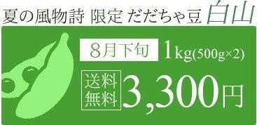 白山1kg