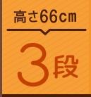 3段タイプ