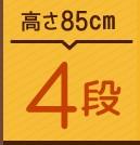 4段タイプ