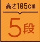 5段タイプ