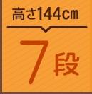7段タイプ