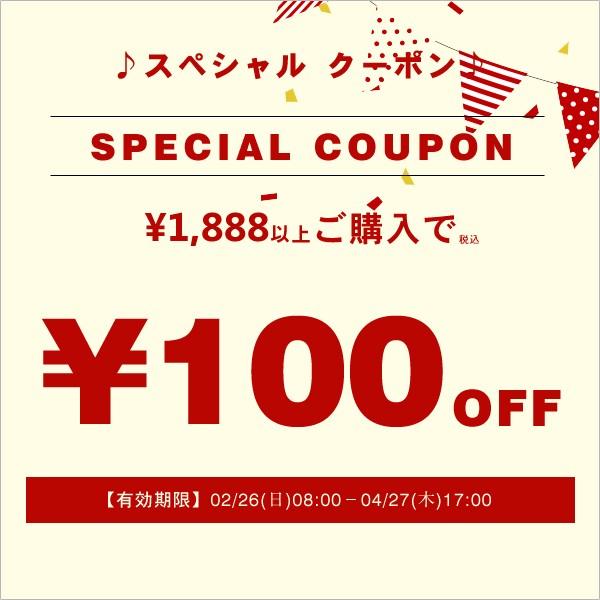 【期間限定】100円OFFクーポン(1,888円以上利用で)【SZstore】