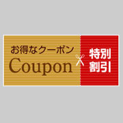スプリングフェアー ☆プレミアムクーポン