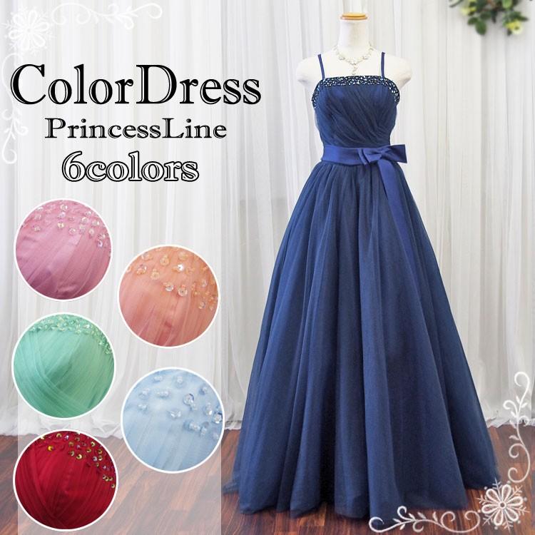 2397d57eca7ac カラードレス 演奏会用 ロングドレス ウェディングドレス 赤 青 緑 黒 A ...