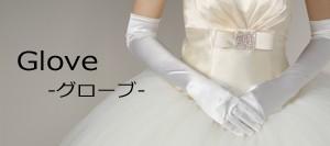 グローブ・手袋・結婚式・二次会
