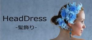 ヘッドドレス・髪飾り・コサージュ・花嫁・コンサート・演奏会