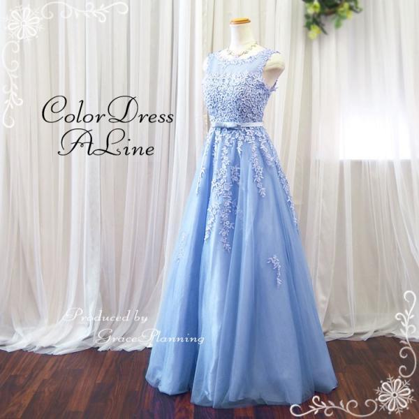 d0a4c45722f69 カラードレス 結婚式 ウエディング Aライン ブルー 紺色 ラベンダー 水色 ワインレッド 演奏会 ロング