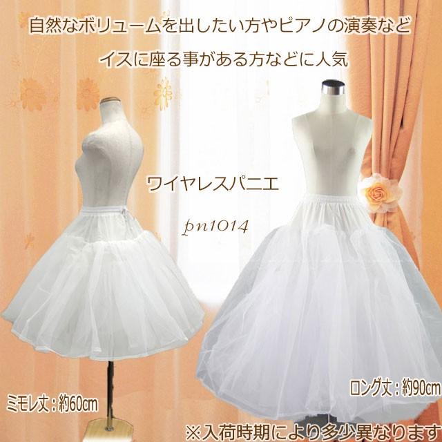 67f1c12cf2539 結婚式・二次会・演奏会・発表会・コンサート・披露宴・舞台衣装・お姫様ドレスも取り揃えております。 ご質問等ございましたら、お気軽にお問合せ下さい。