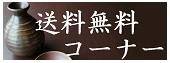 おつまみ★送料無料コーナー