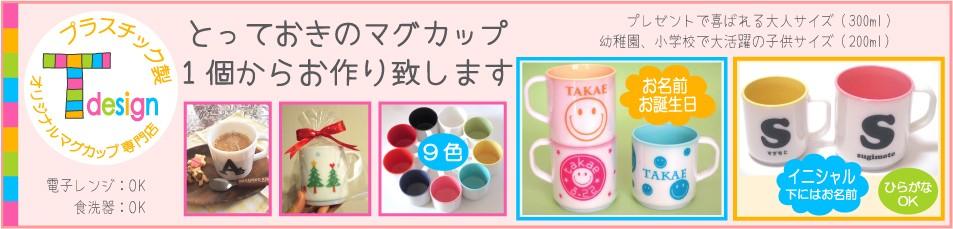 プラスチック製 オリジナルマグカップ