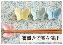 箸置き 蝶々 パステルカラー