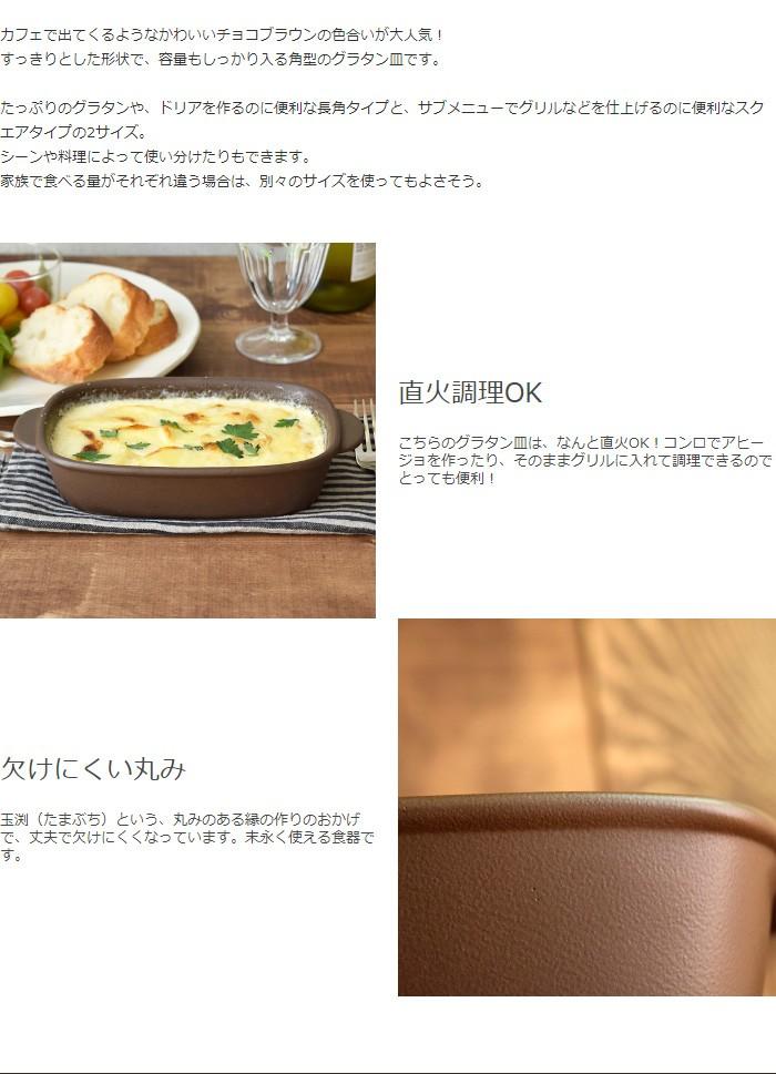 長角グラタン皿 チョコブラウン