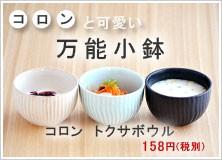 和食器 小鉢 アウトレット