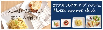 テーブルウェアイースト ホテル食器 白い食器
