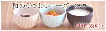 和食器 小鉢 コロントクサボウル