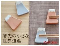 和食器 手造りの富士山箸置き