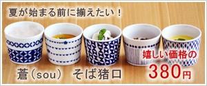 そば猪口 和食器 (蒼 sou シリーズ)