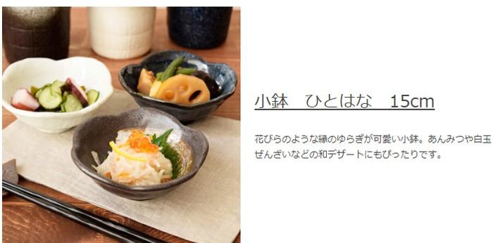 和食器 小鉢 ひとはな 15cm