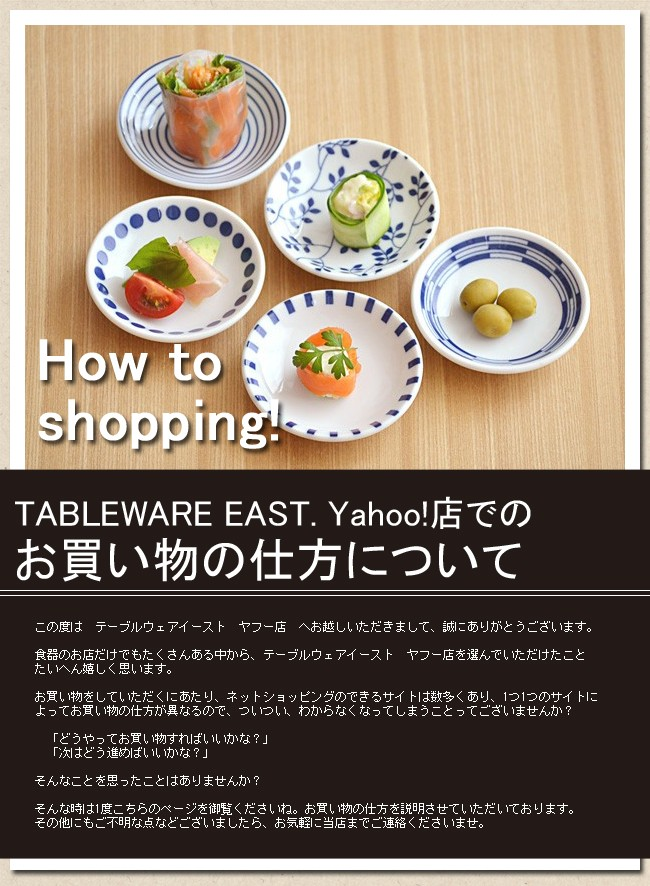 テーブルウェアイースト お買い物の仕方