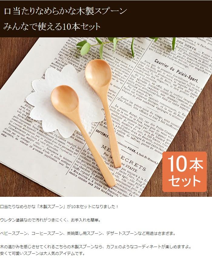 木製スプーン(ハンドメイド) 10本セット