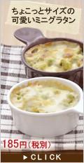 ミニグラタン皿 オーブンウェア ココット 耐熱食器