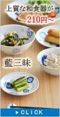 和食器 藍三昧 中鉢