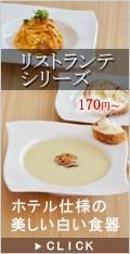 白い食器 お皿 アウトレット