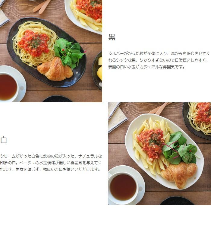 水玉 楕円パスタ皿(ドットモノトーンシリーズ)