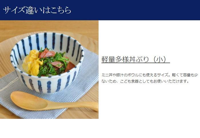 ダミ十草どんぶり(大)