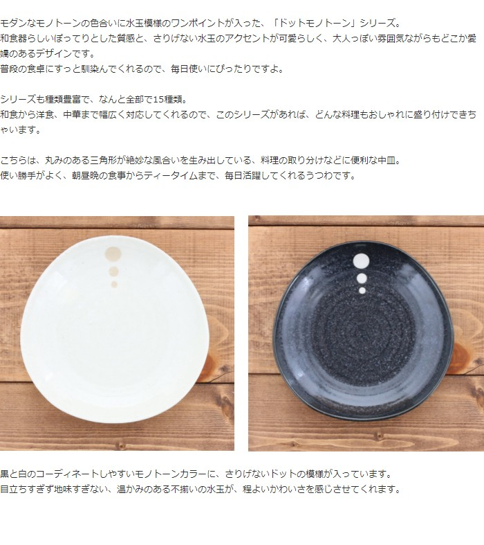 水玉 三角5寸皿  (ドットモノトーンシリーズ)
