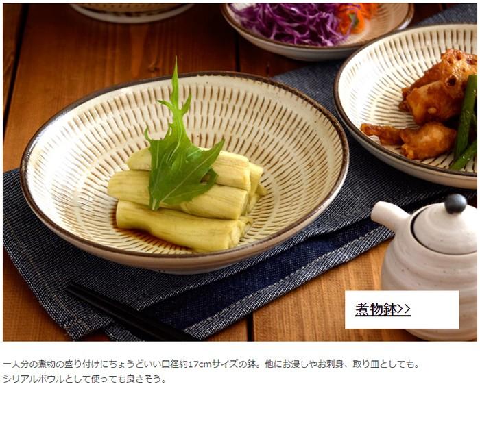 和食器 美濃民芸 煮物鉢