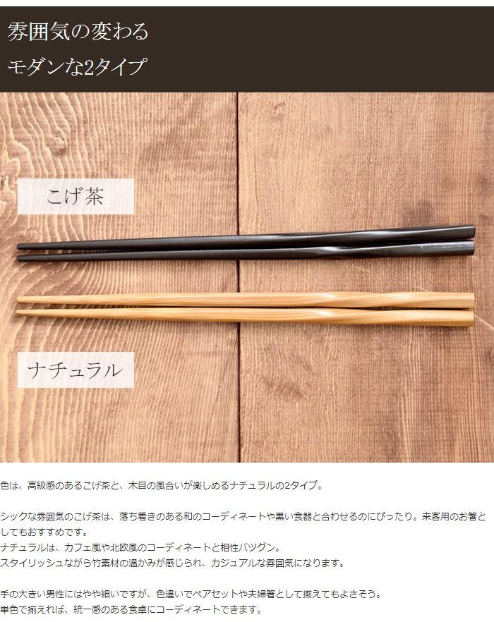 ひねり箸 (竹)